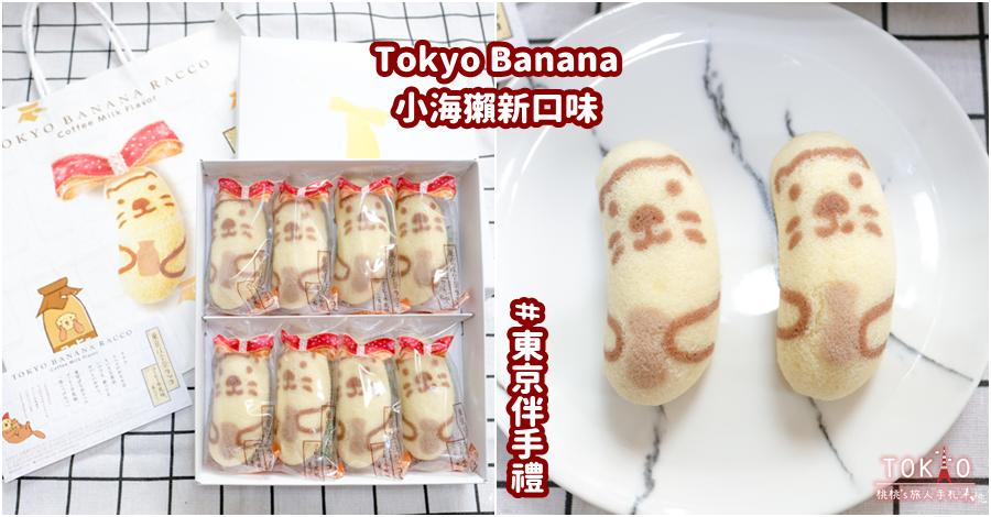 page海獺banana