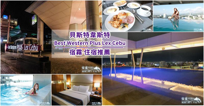 宿霧住宿》貝斯特韋斯特 Best Western Plus Lex Cebu│平價飯店推薦