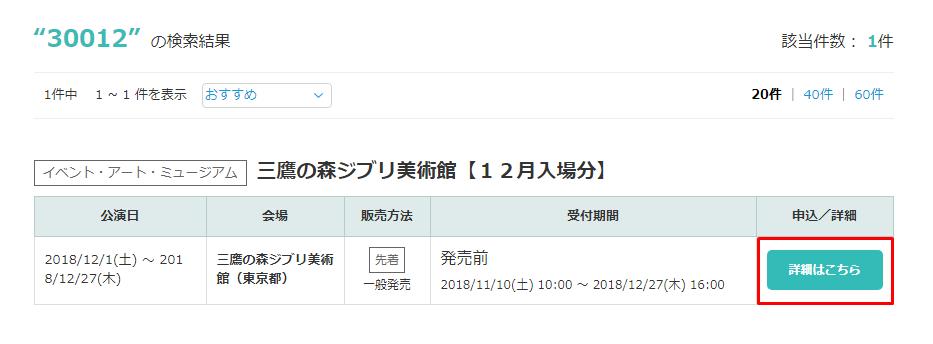 日本東京三鷹之森吉卜力美術館│門票開賣時間 搶票攻略