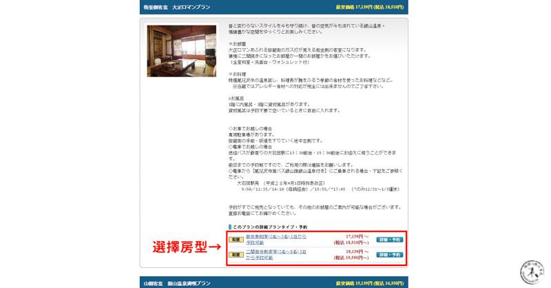 銀山溫泉住宿》古山閣溫泉旅館│訂房教學+預約接駁車