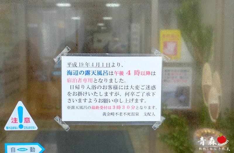 青森景點》黃金崎不老不死溫泉(不老ふ死温泉)│五能線+免費接駁車教學