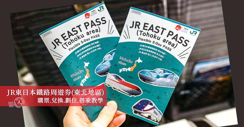 JR東日本鐵路周遊券(東北地區)│購票.兌換.劃位.搭乘教學