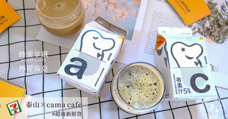 7-11》泰山×cama cafe聯名款│蜂蜜拿鐵.檸檬肯亞 開箱!