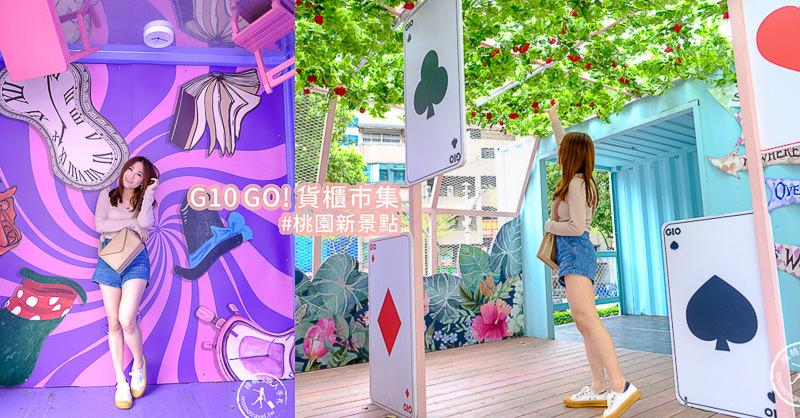 桃園景點》G10 GO!貨櫃創意市集│愛麗絲夢遊仙境新主題