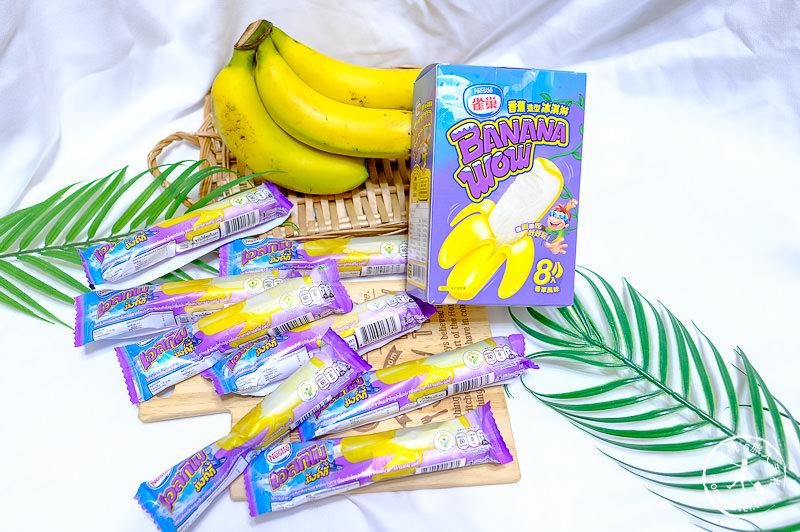 7-11》雀巢香蕉造型冰淇淋│邊剝邊吃好好玩