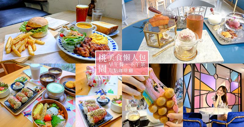 桃園美食懶人包》網美餐廳/早午餐/下午茶/咖啡廳特蒐
