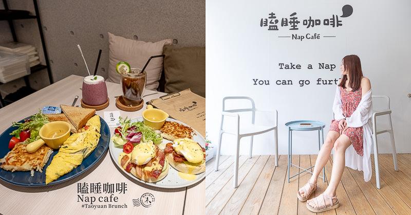 桃園早午餐》瞌睡咖啡Nap cafe│薯餅超好吃!內行人必點