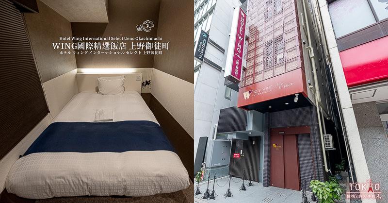 上野飯店推薦》住宿過真心推薦 5間CP值爆表的上野飯店