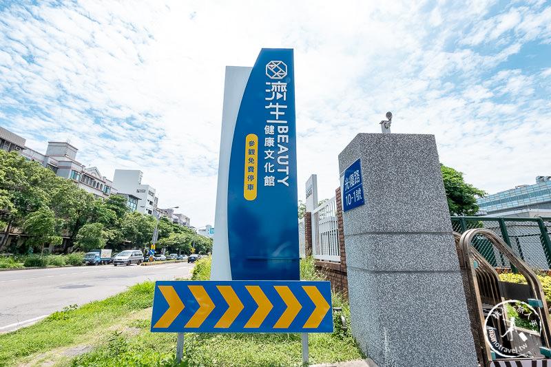 新竹新景點》濟生Beauty健康文化館│彩虹打卡觀光工廠