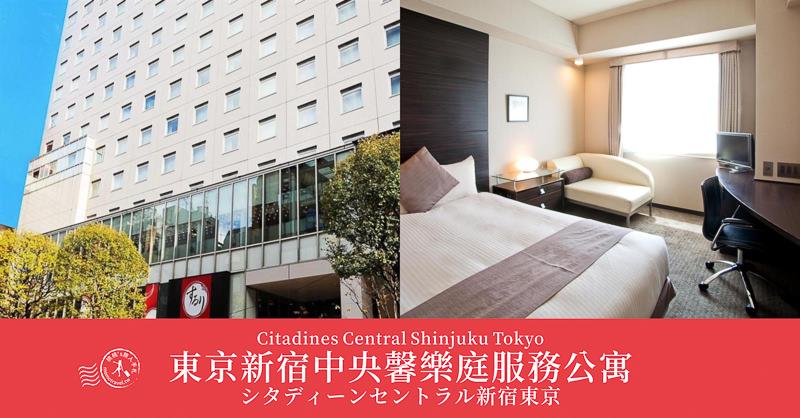新宿住宿推薦》高評價13間交通便利 地鐵出口旁 東京飯店推薦