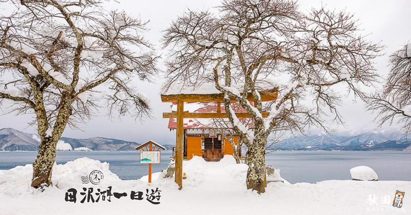 田澤湖一日遊