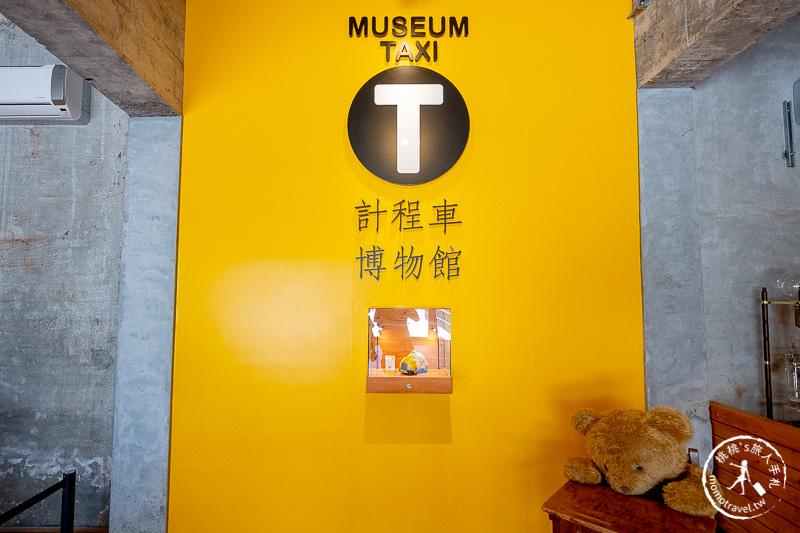 宜蘭景點》計程車博物館TAXI MUSEUM│超稀有珍貴館藏亮相!