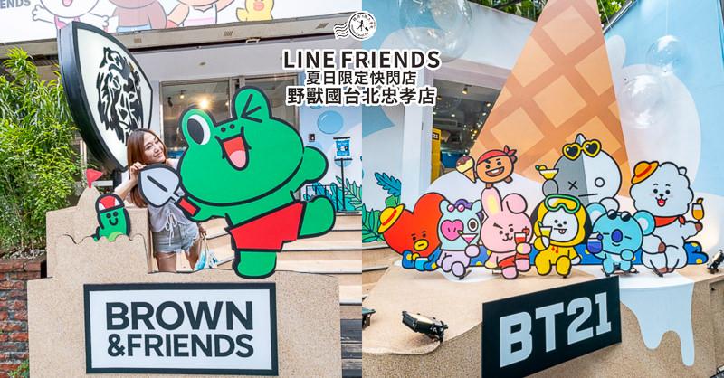 台北打卡景點》LINE FRIENDS×BT21夏日限定快閃店│野獸國台北忠孝店