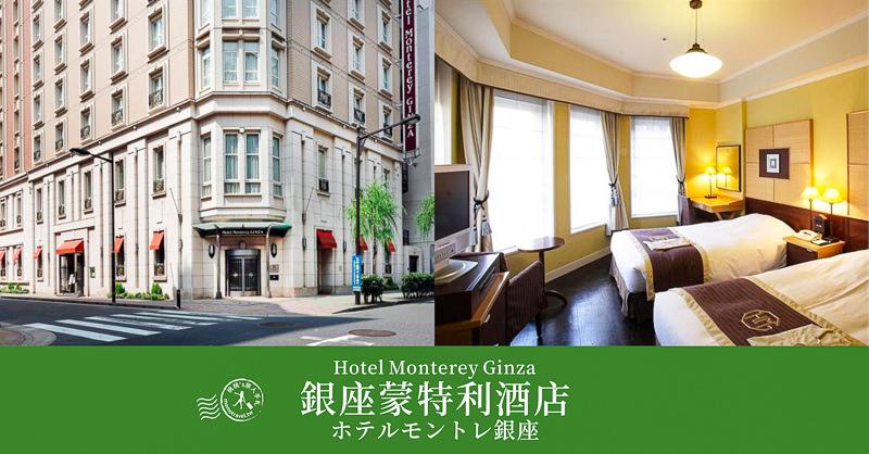 銀座住宿推薦》網路好評 銀座熱門10大飯店 優缺點分析、房價參考