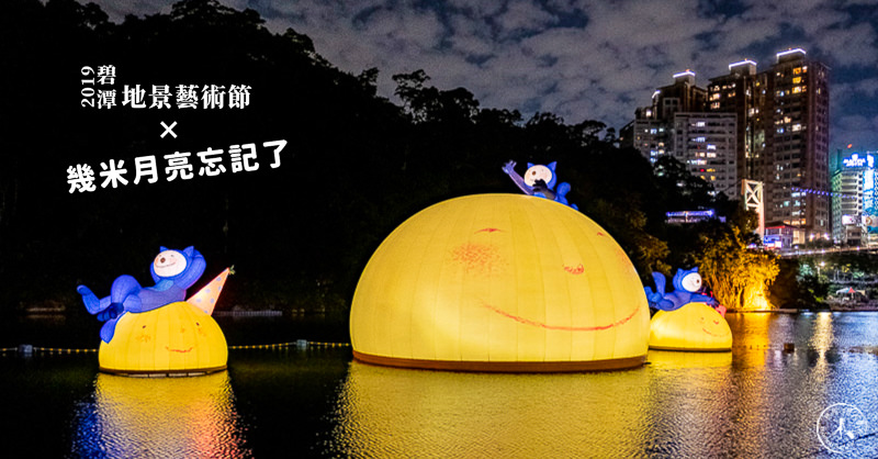 2019碧潭地景藝術節×幾米月亮忘記了│日夜兩樣情 拍攝角度分享
