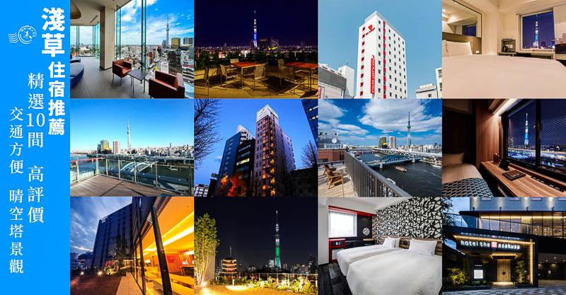 淺草住宿推薦》網路好評 晴空塔景觀熱門10大飯店 優缺點分析、房價參考
