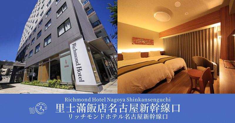 名古屋住宿推薦》高評價熱門10大飯店 近車站出口 優缺點分析 房價參考