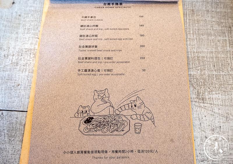 台北美食》秋紅肚房×三貓俱樂部│藏身在公館寶藏巖的迷人好滋味