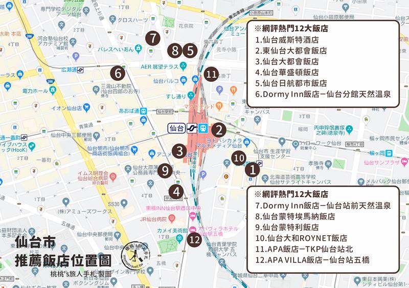 仙台住宿推薦》高評價熱門12間飯店 近車站出口 優缺點分析 房價參考