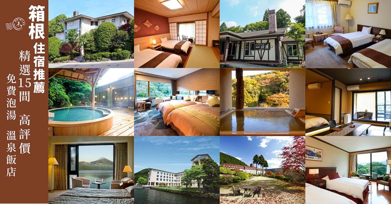 箱根住宿推薦》高評價熱門15間箱根溫泉飯店 優缺點分析 房價參考