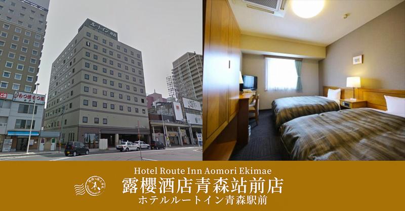 青森住宿推薦》高評價熱門10間飯店 近車站出口 優缺點分析 房價參考