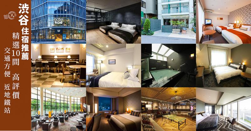 澀谷住宿推薦》網路好評 渋谷熱門10大飯店 優缺點分析、房價參考