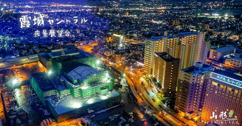 山形霞城展望台