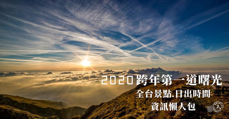 2020跨年第一道曙光》全台灣日出時間,跟著日出景點跑行程