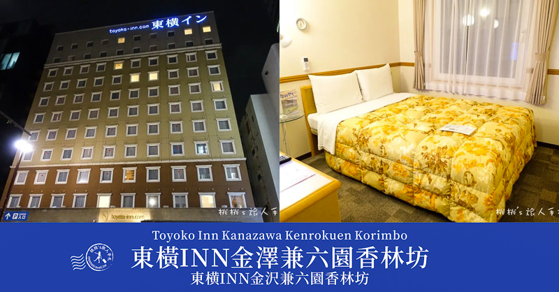 金澤住宿推薦》網路好評 金澤熱門10大飯店 優缺點分析、房價參考