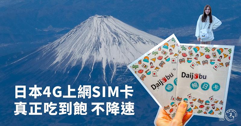 日本網卡實測推薦》這張sim卡真吃到飽不降速 日本全境通用