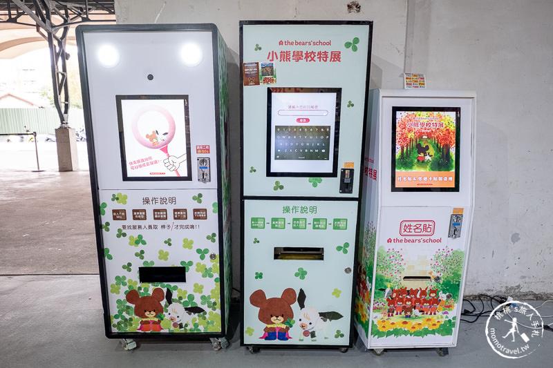 台北展覽》小熊學校特展│跟著小熊們一起走入巨大繪本冒險去!