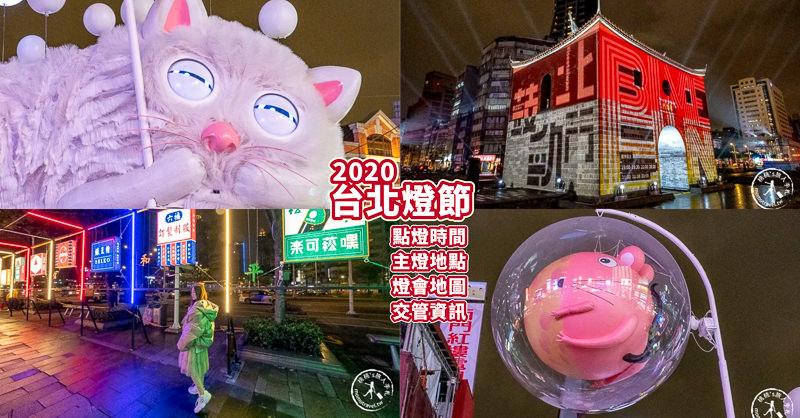 2020台北燈節 鼠年躲貓貓│燈會日期.點燈時間.主燈地點