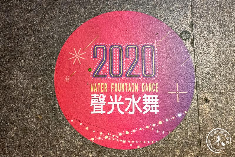 2020碧潭水舞光影秀│全新雷射光雕震撼登場