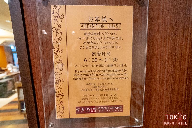 上野住宿》上野不忍可可大飯店│免費泡湯.早餐.按摩椅.skyliner京成上野站旁