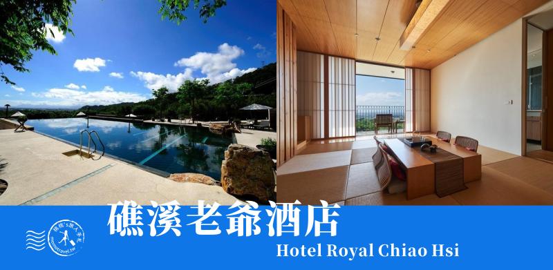 宜蘭礁溪住宿》2020網路好評 礁溪熱門12大飯店 優缺點分析、房價參考