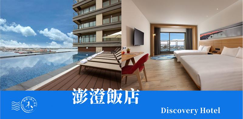 澎湖住宿》2020網路好評 澎湖熱門15間民宿飯店 優缺點分析、房價參考
