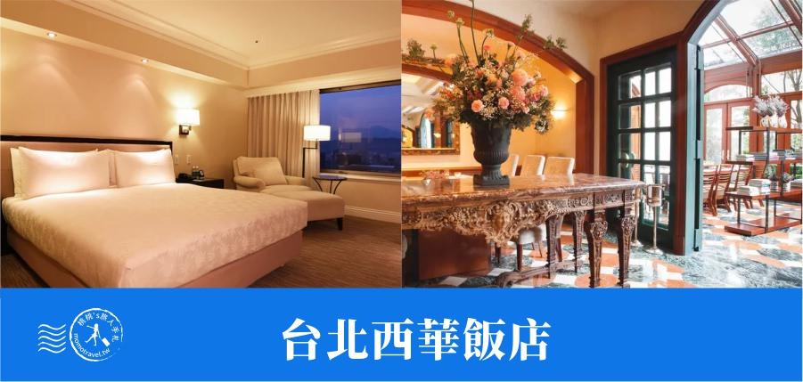 台北10間飯店推薦泳池按摩、一泊二食優惠折扣券