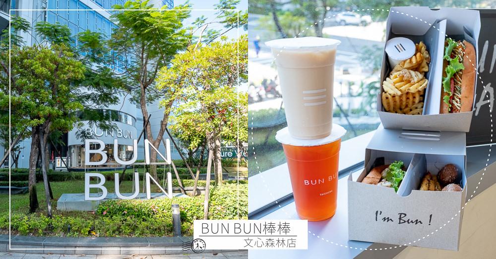 BUN BUN棒棒 文心森林店 菜單價格│台中南屯精品速食店