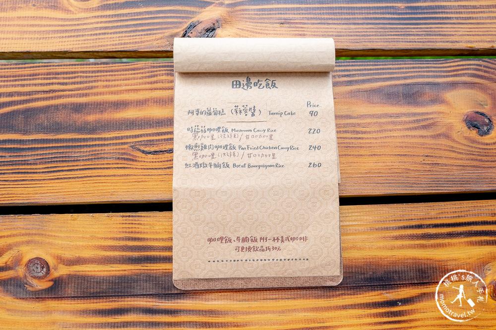 有田咖啡 菜單價格│新竹竹北東興路二段 田間小路藏美食