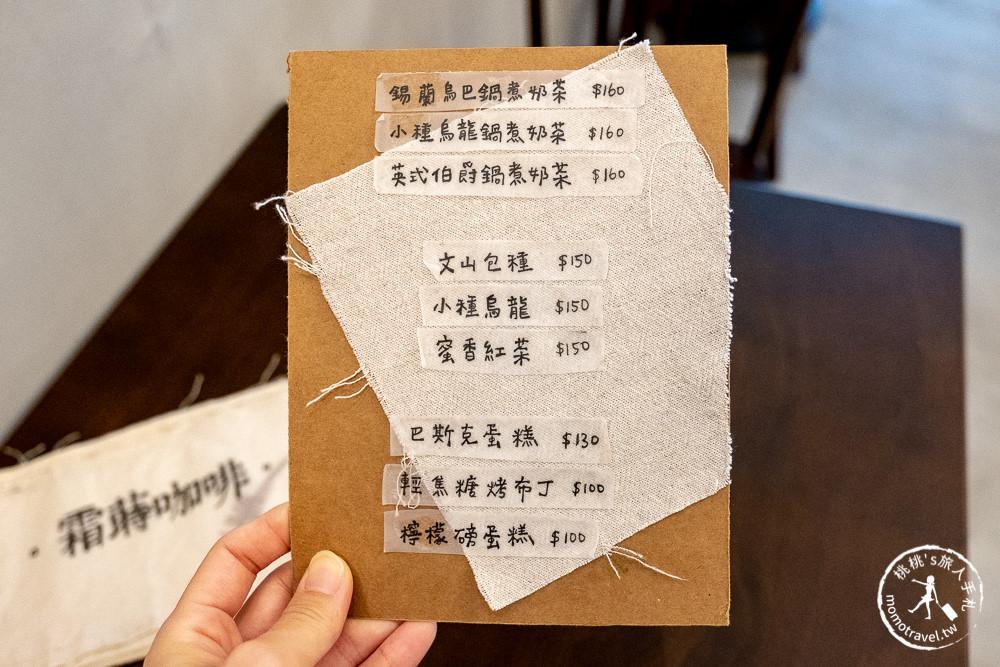 霜蒔咖啡 菜單價格│板橋咖啡廳 近捷運江子翠站