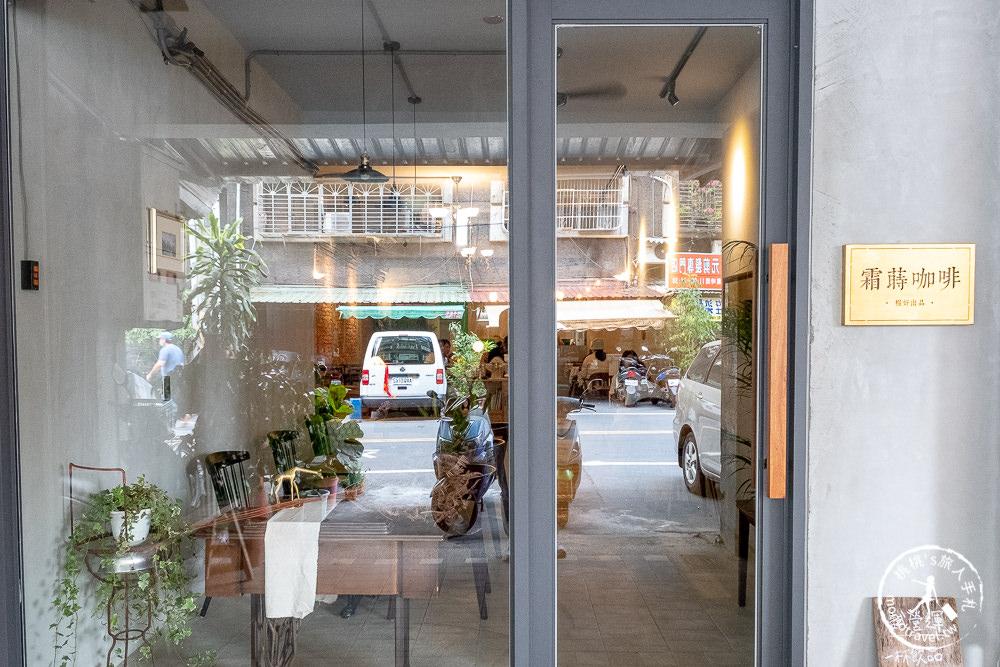 板橋咖啡廳》霜蒔咖啡│老宅咖啡下午茶(近捷運江子翠)