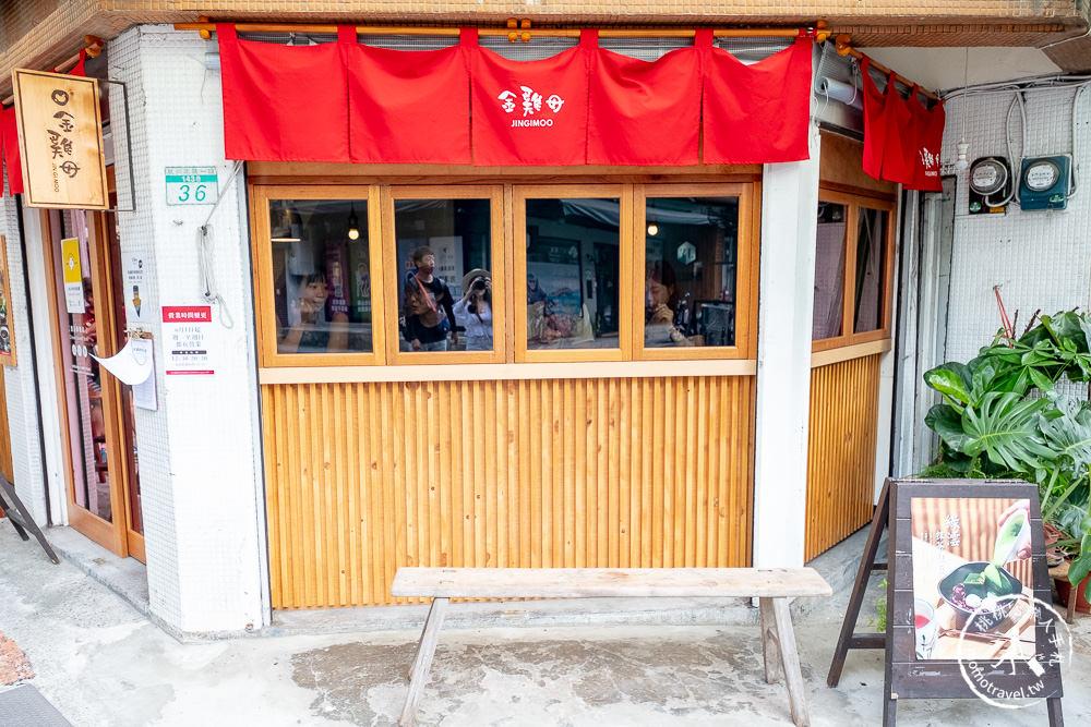 台北東門美食》金雞母Jingimoo│日式剉冰 東門捷運站冰品店
