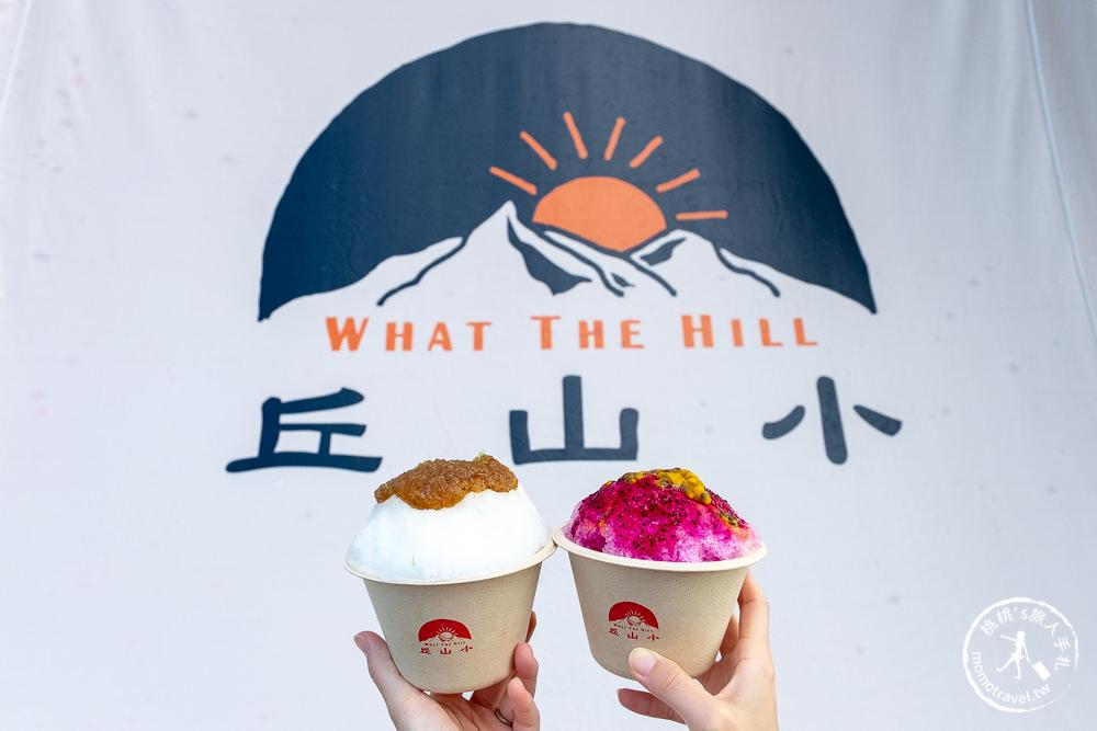宜蘭冬山美食》小山丘whatthehill│文青最愛日式冰店藏身街角