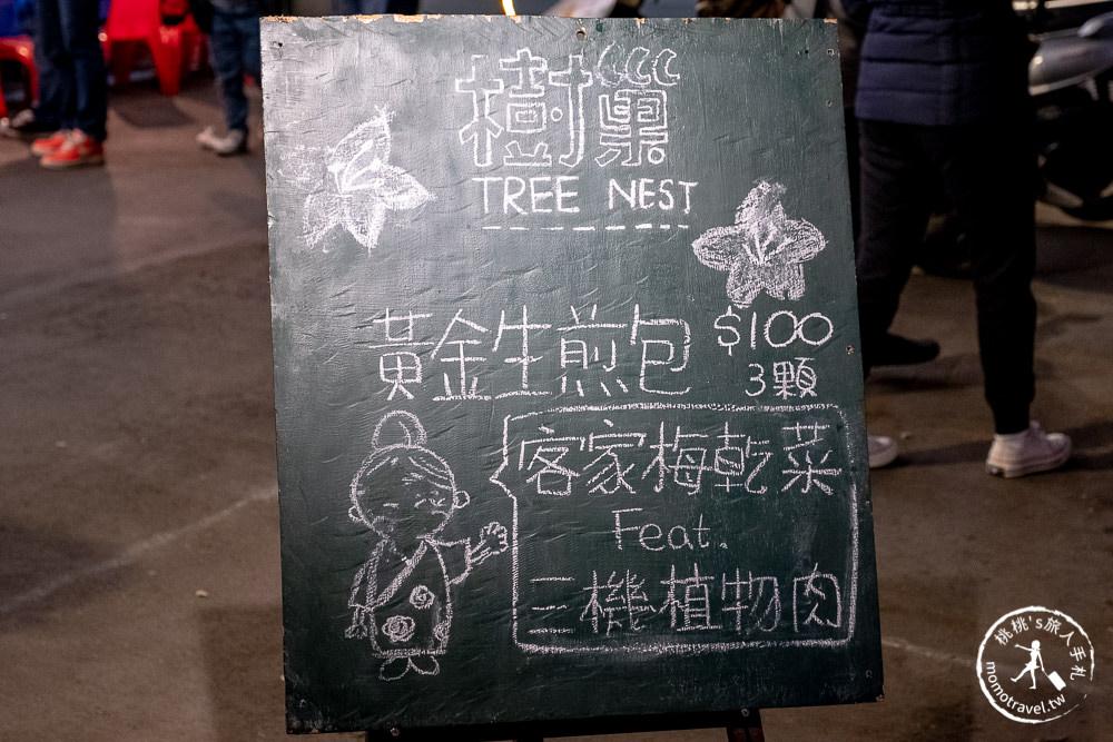 蔬食行動餐車》樹巢Tree Nest│樹巢素食餐車不排隊吃不到! 全台巡迴夜市一小時就秒殺! (每天公布菜單)