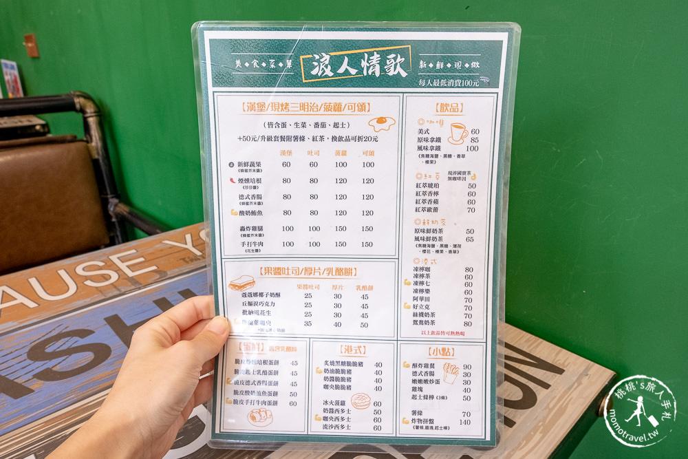 浪人情歌 菜單價格│板橋港式早午餐