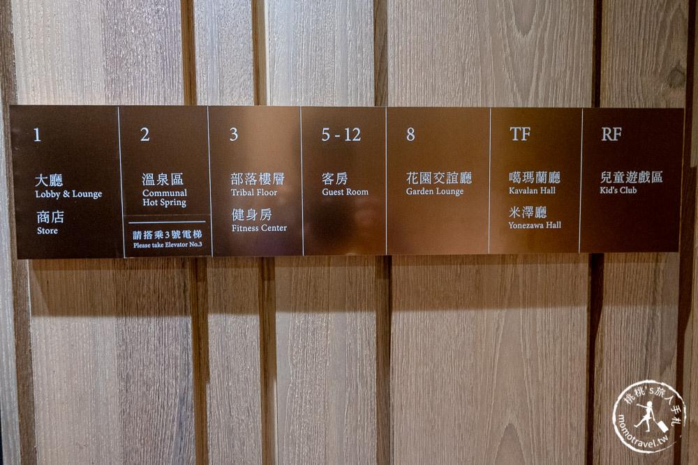 宜蘭礁溪住宿》礁溪山形閣溫泉飯店│豪華日式男女裸湯大眾池推薦