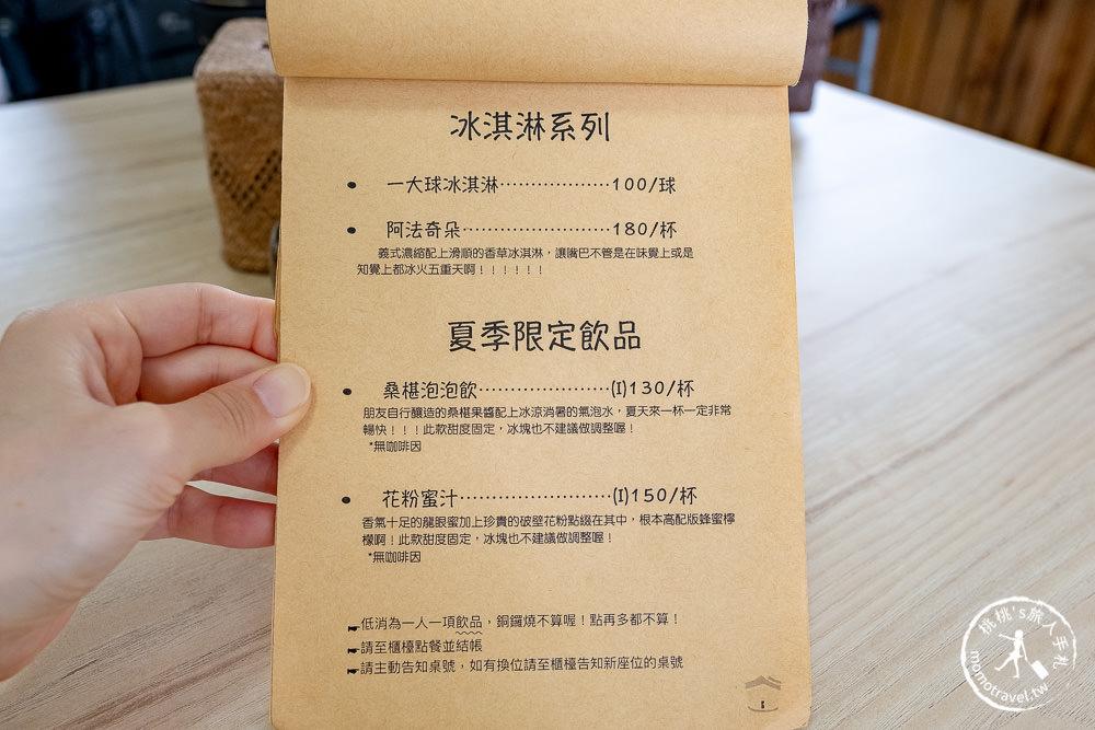 雙峰草堂 菜單價格│苗栗銅鑼下午茶